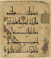 11th century Persian Qur'an folio page in kufic script