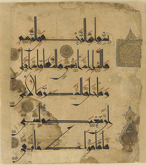 Page of the Quran with vocalization marks Qur'an folio 11th century kufic.jpg