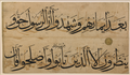 Qur'anic Verses WDL6805.png