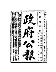ROC1920-10-01--10-31政府公报1663--1691.pdf