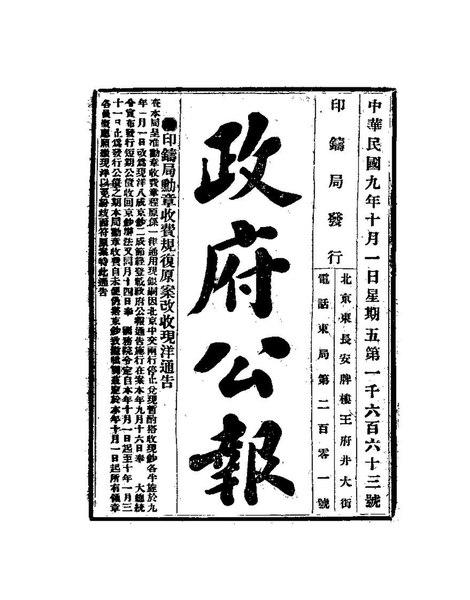 File:ROC1920-10-01--10-31政府公報1663--1691.pdf