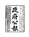 ROC1920-10-01--10-31政府公報1663--1691.pdf