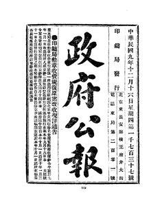 ROC1920-12-16--12-31政府公报1737--1750.pdf