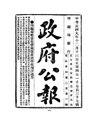 ROC1920-12-16--12-31政府公報1737--1750.pdf