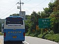 ROK National Route 42 Hoengseong-Wonju Border(Westward Dir) 2.jpg