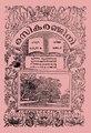 Rasikaranjini book 5 1906.pdf
