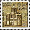 Russia stamp 2008 № 1237.jpg