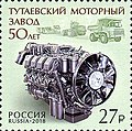 Russia stamp 2018 № 2392.jpg