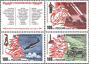 Russia stamps nos. 161-163.jpg