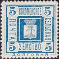 Russian Zemstvo Kolomna 1893 No33 stamp 5k blue.jpg