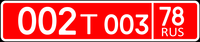 Russian diplomatic license plate 002 T 003.png