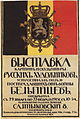 Russian poster WWI 036.jpg