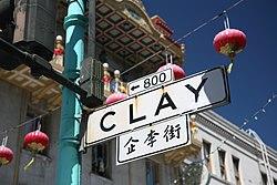 SF Chinatown street sign Clay.jpg