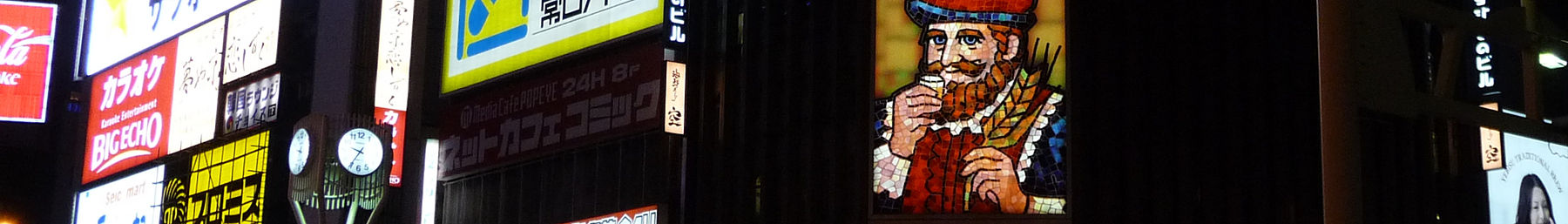 Sapporo banner Susukino district.jpg