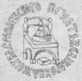 Seal of Smolensk from Seal of Ivan IV.png