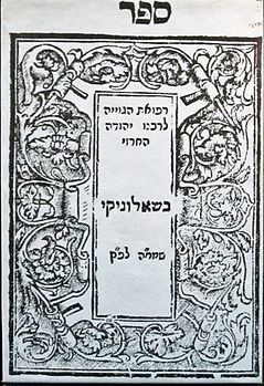 Sefer Refu' at ha Geviyah, Judah Al Harizi.jpg