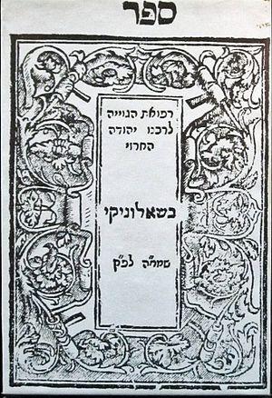 Yehuda Alharizi