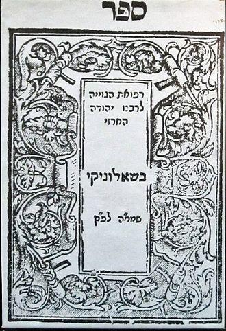 Yehuda Alharizi - Sefer Refu' at ha Geviyah by Judah Al Harizi
