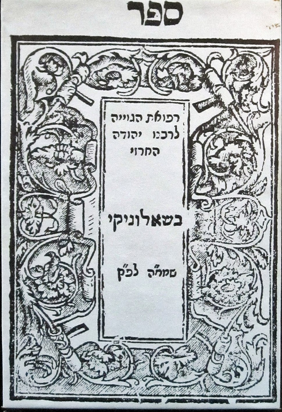 Sefer Refu%27 at ha Geviyah, Judah Al Harizi