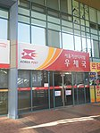 Seoul Gasan Digital Danji Post office.JPG