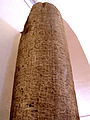 Siar - triumphal column of khan Krum of Bulgaria conquering Serres in 808 AD.jpg