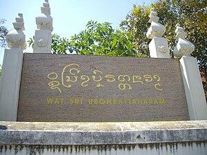 Sign of Wat Sri Ubon Rattanaram, Ubon Ratchathani