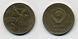 Soviet Union-1967-Coin-1. 50 Years of Soviet Power.jpg