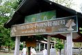 Sri Sri Basudev Than, Lakhimpur.jpg
