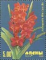Stamp of Abkhazia - 2000 - Colnect 1004766 - Orchid.jpeg