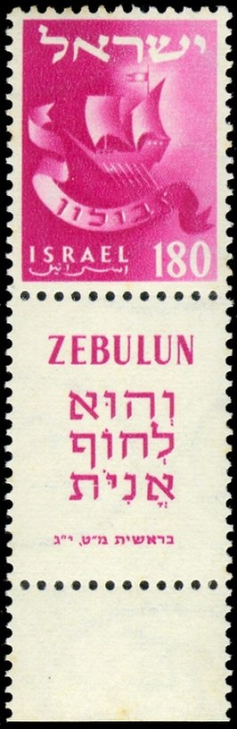 Stamp of Israel - Tribes - 180mil