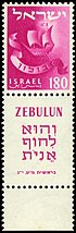Stamp of Israel - Tribes - 180mil
