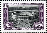 Stamp of USSR 2045.jpg
