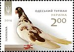 Stamp of Ukraine s1400.jpg