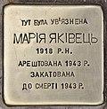 Stolperstein für Marija Jakiewz (Марія Яківец) (Perejaslaw-Chmelnyzkyj).jpg