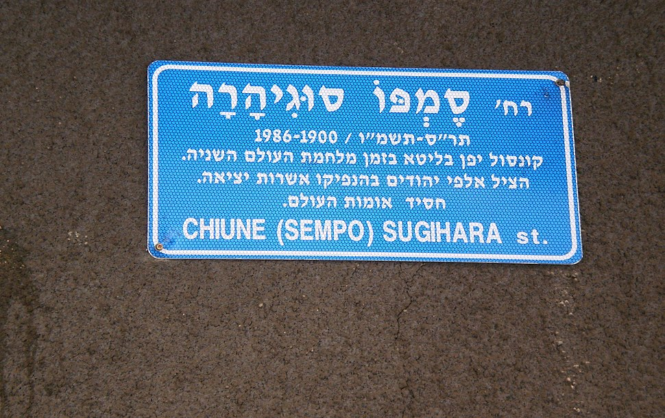 Sugihara street, Jaffa