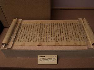 Mahāyāna Mahāparinirvāṇa Sūtra - A Sui dynasty manuscript of the Nirvāṇa Sūtra