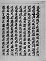 Tangut Mencius A folio 1a.jpg
