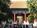 Temple de Confucius de Pékin (1).jpg