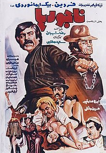 The Crookes (1974 film).jpg