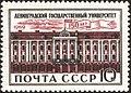 The Soviet Union 1969 CPA 3725 stamp (University Buildings).jpg