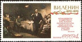 Lenin al II Congresso del POSDR (1903) in un francobollo sovietico del 1970