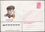 The Soviet Union 1980 Illustrated stamped envelope Lapkin 80-71(14085)face(Victor Galochkin).jpg