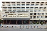 Third housing of Plekhanov University of Economics in Moscow, front view.JPG