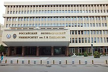 Plekhanov Russian University of Economics - Wikipedia