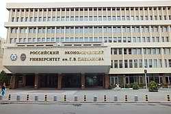 Third housing of Plekhanov University of Economics in Moscow, front view.JPG