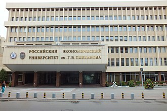 Plekhanov Russian University of Economics - Main entrance to the Stremyannaya Campus