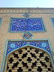 Tiling - Mausoleum of Hassan Modarres - Kashmar 01.jpg