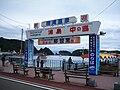 Tourist Pier of Katsuura Port.jpg