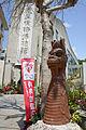 Tsuboya Pottery Museum01n4272.jpg