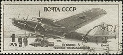 """Cancelled stamp illustrating a four-engined monoplane with a bomb between its landing gear. Text on the stamp reads """"ПОЧТА СССР / Петляков-8 / Тяжелый бомбардировщик / 1 РУБ"""""""